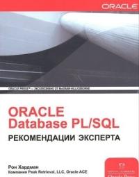 Oracle. Database PL/SQL. Рекомендации эксперта